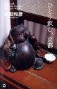 【送料無料】ひとり飲む、京都