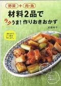 【バーゲン本】野菜+肉・魚材料2品でラクうま!作りおきおかず