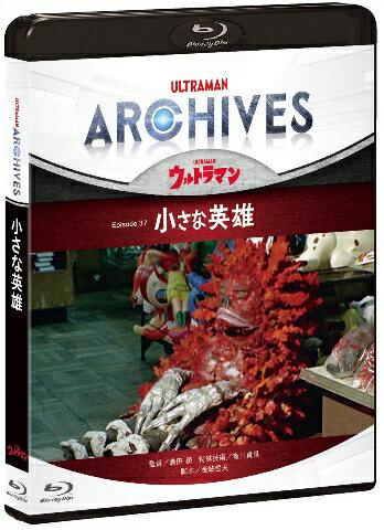 ULTRAMAN ARCHIVES『ウルトラマン』Episode 37「小さな英雄」 Blu-ray&DVD【Blu-ray】画像