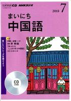 NHKラジオまいにち中国語(7月号)