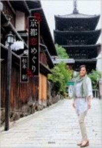 【送料無料】京都恋めぐり