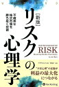 リスクの心理学新版 不確実な株式市場を勝ち抜く技術 (ウィザードブックシリーズ) [ アリ・キエフ ]