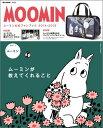 MOOMIN ムーミン公式ファンブック 2014-2015 ver.1 ムーミン