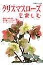 クリスマスローズを楽しむ 原種21種の紹介・ガーデンハイブリッド 寄せ植え・ (別冊趣味の山野草)