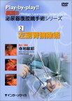 DVD>実況!!泌尿器腹腔鏡手術シリーズ(2) 左副腎摘除術 (<DVD>)