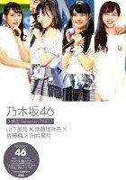 乃木坂46 3期生Selection(PART2)