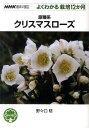原種系クリスマスローズ (NHK趣味の園芸ーよくわかる栽培12か月) [ 野々口稔 ]
