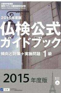 【楽天ブックスならいつでも送料無料】仏検公式ガイドブック(2015年度版 1級) [ フランス語...