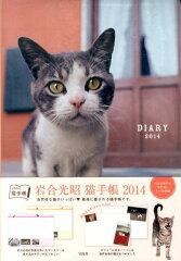 岩合光昭 猫手帳 2014