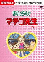 まいっちんぐマチコ先生 HDリマスター スペシャルプライス版 Part.1