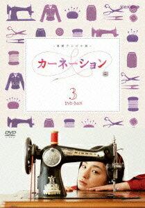 【楽天ブックスならいつでも送料無料】カーネーション 完全版 DVD-BOX 3 [ 尾野真千子 ]