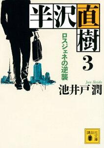 セントラル証券 半沢直樹2 東京セントラル証券(半沢直樹2)のロケ地とモデルは?