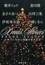 X'mas Stories 一年でいちばん奇跡が起きる日 (新潮文庫) [ 朝井 リョウ ]