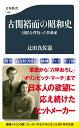 古関裕而の昭和史 国民を背負った作曲家 (文春新書) [ 辻田 真佐憲 ]