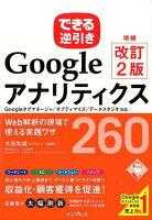 できる逆引きGoogleアナリティクスWeb解析の現場で使える実践ワザ260増補改定2版