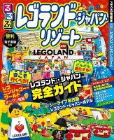 るるぶレゴランドR・ジャパン・リゾート