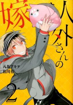 人外さんの嫁 2巻 (ZERO-SUMコミックス) [ 八坂 アキヲ・相川 有 ]