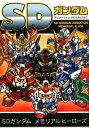 SDガンダムアニメーションメモリアルブック
