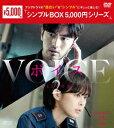 ボイス2〜112の奇跡〜 DVD-BOX2 [ イ・ジヌク ]