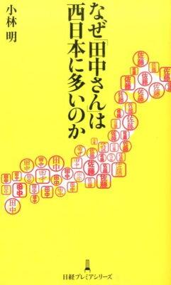 【楽天ブックスならいつでも送料無料】なぜ「田中さん」は西日本に多いのか [ 小林明 ]