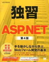 独習ASP.NET第4版