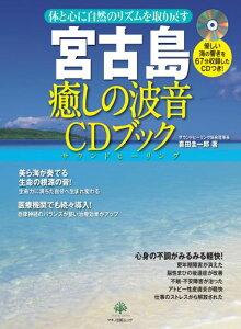 宮古島癒しの波音CDブック [ 喜田圭一郎 ]