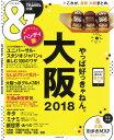 &TRAVEL大阪2018 ハンディ版