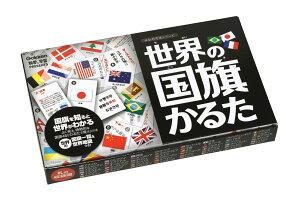 【楽天ブックスならいつでも送料無料】世界の国旗カルタ