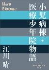 小児病棟・医療少年院物語 (P+D BOOKS) [ 江川 晴 ]