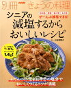 シニアの減塩するからおいしいレシピ (別冊NHKきょうの料理)