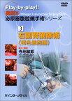 DVD>実況!!泌尿器腹腔鏡手術シリーズ(3) 右副腎摘除術(褐色細胞腫) (<DVD>)