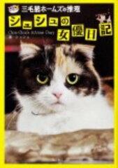 【送料無料】三毛猫ホームズの推理シュシュの女優日記