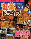 関東紅葉ドライブ('17〜'18) 秋の日帰り・一泊 (SEIBIDO MOOK) [ 成美堂...