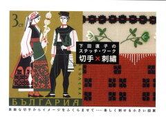 【送料無料】下田直子のステッチ・ワーク切手×刺繍
