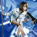 藍井エイルのシングル曲「アクセンティア (PS Vitaゲーム「デジモンワールド -next 0rder-」の主題歌)」のジャケット写真。