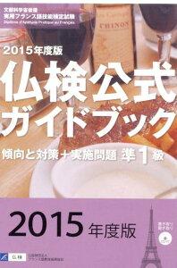 【楽天ブックスならいつでも送料無料】仏検公式ガイドブック(2015年度版 準1級) [ フランス...