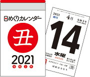 2021年 日めくりカレンダー(A7)
