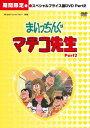 まいっちんぐマチコ先生 HDリマスター スペシャルプライス版 Part.2 [ 吉田理保子 ]