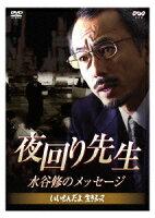 夜回り先生・水谷修のメッセージ 〜いいもんだよ、生きるって〜