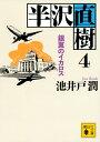 半沢直樹 4 銀翼のイカロス (講談社文庫) [ 池井戸 潤 ] - 楽天ブックス