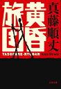 黄昏旅団 (文春文庫) [ 真藤 順丈 ]