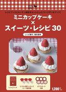 ミニカップケーキ×スイーツレシピ30