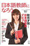 日本語教になろう