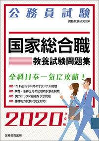公務員試験 国家総合職 教養試験問題集 [2020年度版]