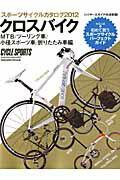 スポーツサイクルカタログ(2012 クロスバイク/MTB)