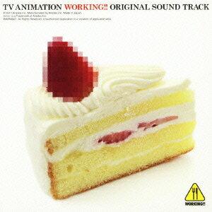 【送料無料】TVアニメーション『WORKING!!』オリジナルサウンドトラック