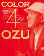 <小津安二郎生誕110年・ニューデジタルリマスター>「Color 4 OZU〜永遠なる小津カラー」小津安二郎監督カラー4作品 Blu-ray BOX