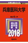 兵庫医科大学(2018) (大学入試シリーズ)