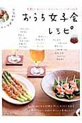 【送料無料】人気料理家18人のおうち女子会レシピ