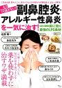 もうくり返さない!副鼻腔炎・アレルギー性鼻炎を一気に治す! (TJ MOOK)